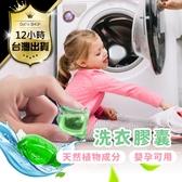 濃縮洗衣膠囊 洗衣球 嬰孕可用 8倍超強效潔淨 天然植物 洗衣粉