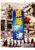 東海波濤(新版)