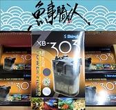 七星/銀箭【XB303 動力桶】同七星【SF-703】迷你圓桶 外置式 附濾材 升級過濾系統 魚事職人