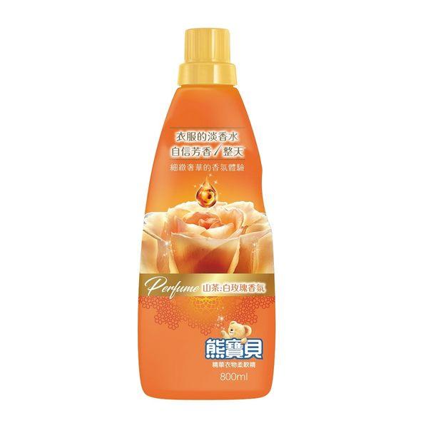 熊寶貝香水精華衣物柔軟精 山茶白玫瑰 800ML 聯合利華