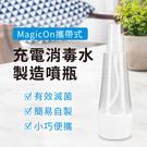 MagicOn攜帶式充電消毒水製造噴瓶 通過SGS檢驗測試
