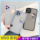 NICE動物 VIVO X50 pro Y50 Y15 2020 Y12 Y17 手機殼 老鼠 青蛙 兔子 保護鏡頭 全包邊軟殼 防摔殼