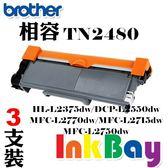 BROTHER TN-2480 高容量相容碳粉匣(黑色)三支【適用機型】HL-L2375dw/DCP-L2550dw/MFC-L2770dw/MFC-L2715dw/MFC-L2750dw