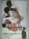 【書寶二手書T2/翻譯小說_KEU】我的三壘手_史蒂夫‧克魯格