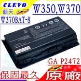 CLEVO W370電池(原廠)-藍天 NP6350電池,NP6370電池,XMG A522,XMG A503,XMG A722,W370BAT-8,6-87-W370S-4271