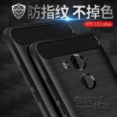 優康 HTC U11plus手機殼u11 PLUS手機保護套全包硅膠軟套防摔創意 衣櫥の秘密