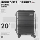 行李箱/登機箱/旅行箱 舒活橫紋拉桿箱 鐵灰/酒紅/蒂芬妮藍 20吋 LK-8020 dayneeds