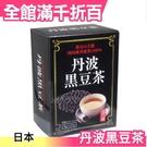 日本原裝 丹波黑豆茶 3g x25袋 茶...