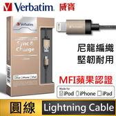 ★免運費★威寶 Verbatim  蘋果 Apple Lightning 8pins 傳輸線/充電線(120CM)-金色x1★MFi蘋果APPLE認證通過★