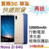 HUAWEI Nova 2i 網美姬 手機,送 10000mAh行動電源+清水套+玻璃保護貼,24期0利率,華為