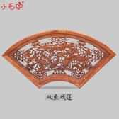 桃木劍 東陽木雕 香樟木工藝品茶字扇形家居墻壁裝飾品掛件實木仿古壁掛  潮先生igo