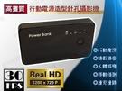 『時尚監控館』送 8G HD 行動電源攝影機 可邊充邊錄 針孔錄影/錄音 非 10000mah 5000mAh