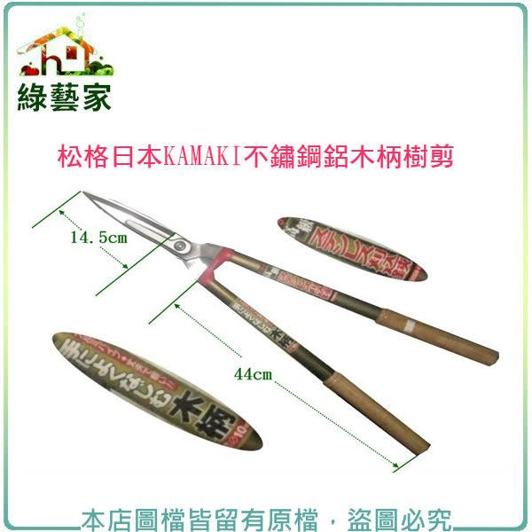 【綠藝家】松格日本KAMAKI不鏽鋼鋁木柄樹剪//型號A590-10
