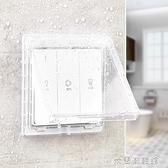 防水盒 開關超薄防水罩86型浴室插座防水盒浴霸透明自粘貼式防濺盒子家用 快速出貨