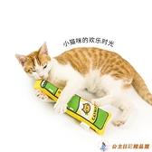 逗貓啃咬玩具貓薄荷小啤酒磨爪響紙發聲抓板捕【公主日記】