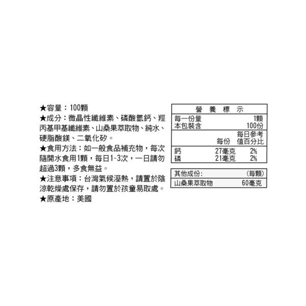 【GNC健安喜】山桑果膠囊食品 100顆 (山桑果+花青素)