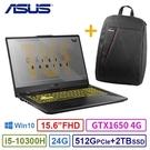 【南紡購物中心】ASUS 華碩 FX506 電競筆電 15吋 i5-10300H/24G/512G+2TB/GTX1650/Win10