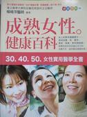 【書寶二手書T1/養生_XFM】成熟女性健康百科_楊曉萍