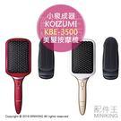 日本代購 日本製 KOIZUMI 小泉成器 KBE-3500 美髮按摩梳 2種梳頭 音波震動 抑靜電 防水
