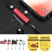 【同時充電聽音樂】Apple Lightning 轉 3.5mm耳機+充電 T型帶扣轉接頭/金屬接頭/iPhone X/XR/XS/XS Max/8/7-ZW