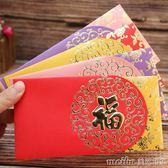 新年創意2件套個性紅包袋結婚小號燙金通用利是封 美芭