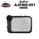 GoPro 媒體模組 MEDIA MOD AJFMD-001 (8O) 麥克風 HERO8 專用 配件 公司貨