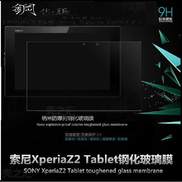 鋼化玻璃膜 索尼 Xperia Z2 Tablet Z4 Tablet 保護貼 9H強化玻璃 SONY Z2 10.1吋 玻璃貼 平板螢幕貼