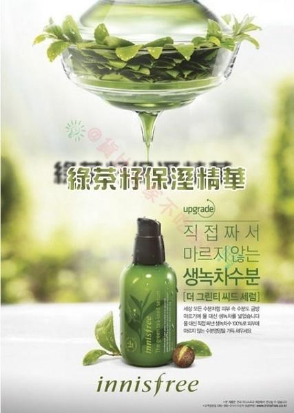 innisfree 綠茶籽保濕精華液 亮白 面霜 緊緻煥膚 極致修護 冰點 玻尿酸 導入精華 化妝水