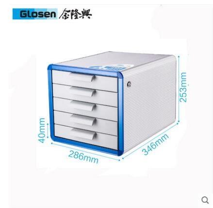 桌面上帶鎖鋁合金抽屜式資料辦公收納A4檔案塑料小文件櫃子活動櫃【C6750藍色】
