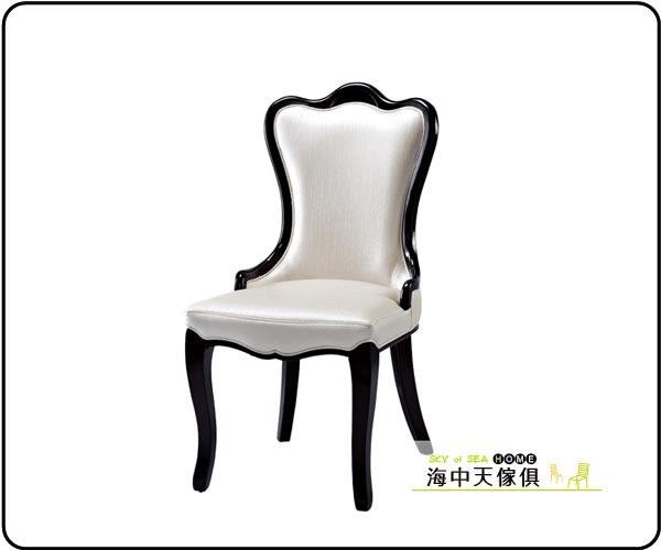 {{ 海中天休閒傢俱廣場 }} C-07 摩登時尚 餐椅系列 245-1 愛潔卡韓風餐椅