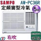 【信源】5坪【SAMPO 聲寶 定頻窗型冷氣】AW-PC36R (右吹) 含標準安裝
