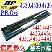 HP電池(保固最久)-惠普 PR06,4330S,4430S,4435S,4436S,4530s,4535s,4730s,4446s,4440S,4441S,4545S,4540S