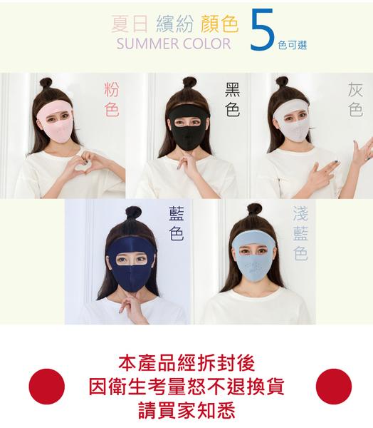 【04829】 夏日冰絲防曬面罩 防曬口罩 防曬 口罩套 騎車面罩 防曬神器 防紫外線 抗UV 布口罩