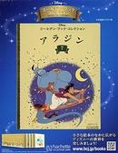 迪士尼卡通故事繪本特刊 7:阿拉丁
