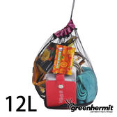 GREEN HERMIT 蜂鳥 超輕網布收納袋 -12L-素色 網袋 旅行袋 整理袋 OD2212