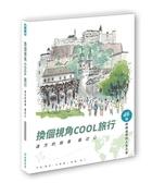 (二手書)換個視角COOL旅行:遠方故事最近心