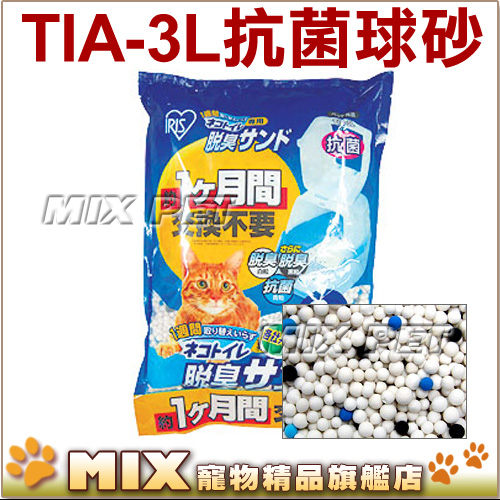 ◆MIX米克斯◆日本IRIS【TIA-3L】球砂.tin-530雙層貓砂盆用