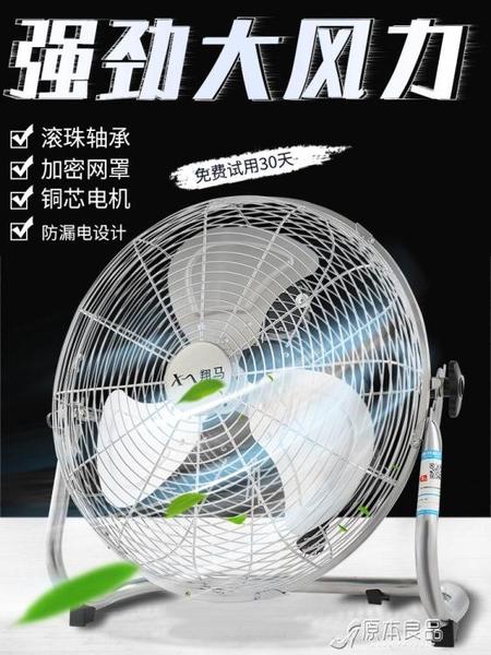工業風扇 電風扇大功率工業扇落地扇趴地扇電扇工業風扇爬地扇【快速出貨】