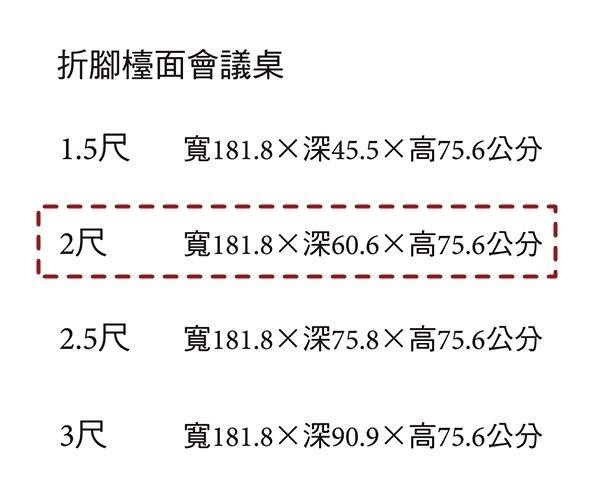 【森可家居】2尺折腳檯面會議桌 7JX280-6