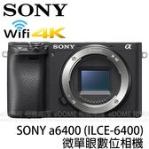 SONY a6400 BODY 黑色 (6期0利率 免運 公司貨) E接環 單機身 ILCE-6400 微單眼數位相機 支援4K錄影