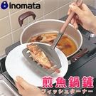 日本【INOMATA】煎魚鍋鏟...