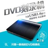 外接DVD燒錄機超薄usb3.0外置光驅dvd光盤刻錄機外接驅行動光驅外設 快速出貨