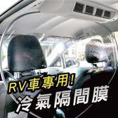 【旭益汽車百貨】汽車冷氣隔間膜-RV車用