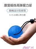 握力器手部握力球康復練手指器材捏力訓練器彈力壓力中風鍛煉手握球老人 JUST M