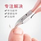 甲溝專用指甲刀鷹嘴指甲鉗嵌甲指甲剪套裝