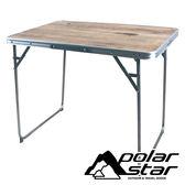 Polarstar 木紋摺疊桌 戶外│露營│ 野餐│ 烤肉 P16772