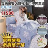 [SN]多款任選※細磨毛雲絲絨5x6.2尺雙人舖棉床罩+鋪棉兩用被套+枕套+抱枕/五件組-台灣製