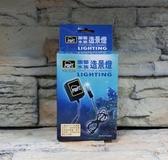 【西高地水族坊】魚師傅 水族園藝造景燈 小型水中燈+馬達