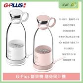 拓勤 G-Plus FM001 鮮果機 350ML 隨身果汁機 攜帶方便 可定時30秒 奇美PCTG食品級材質 防滑矽膠提把