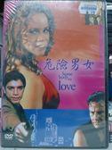 挖寶二手片-J01-062-正版DVD*電影【危險男女】-